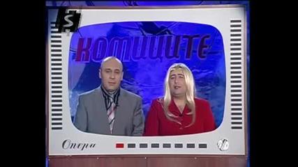 Kомиците - Юксел Накадриев и Гена Нетрайкова - 100% Смях
