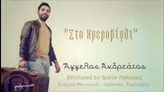 Aggelos Andreatos - Imerovigli ( Produced By Spiros Metaxas )