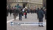 """""""Атака"""" проведе традиционното си шествие за Трети март"""
