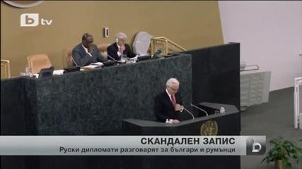 Руски дипломат: Ще върнем българите с шутове, където им е мястото