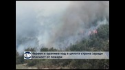 Червен и оранжев код в цялата страна заради оопасност от пожари