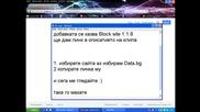 Как да си блокираме саит с Mozilla Firefox