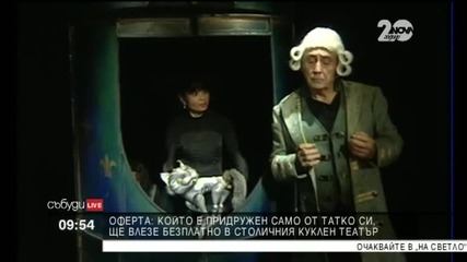 На куклен театър с татко