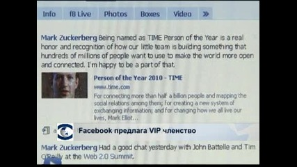 Facebook предлага VIP членство
