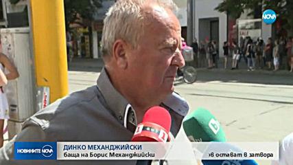 """ВКС отказа да пусне на свобода петимата полицаи осъдени по делото """"Чората"""""""