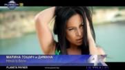 Димана & Марина Тошич - Нека го боли 2018