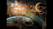 Sk [ Soul King] - Ще Докосна Звездите