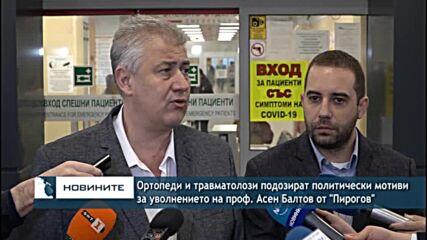 """Ортопеди и травматолози подозират политически мотиви за уволнението на проф. Асен Балтов от""""Пирогов"""""""