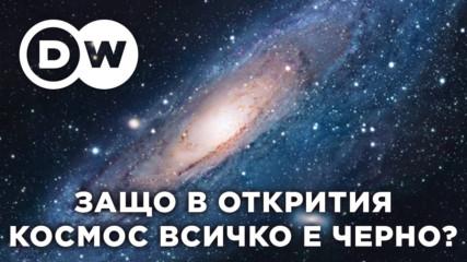 Защо в открития космос всичко е черно?