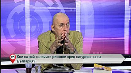 Кои са най-големите рискове пред сигурността на България?