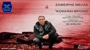 Kokkini Vroxi - Zafeiris Melas - New Song 2013