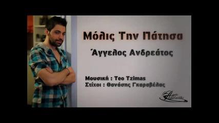 Превод Aggelos Andreatos - Molis tin patisa