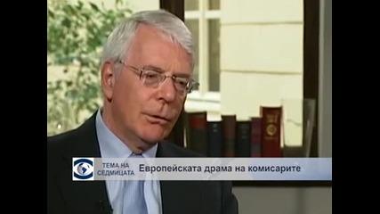 Европейската драма на комисарите
