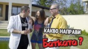 В България и манекенките чоплят от на Батката семките