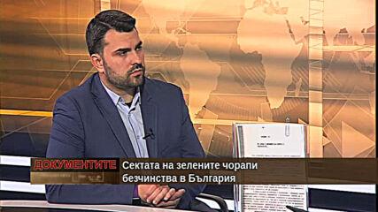 """""""Документите"""" с Антон Тодоров - 12.06.2021 (1 част)"""