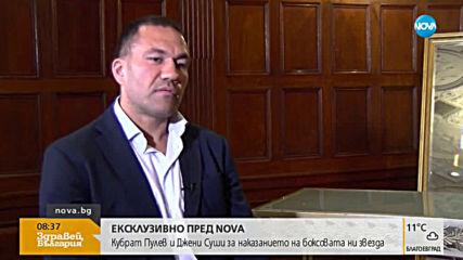 ЕКСКЛУЗИВНО ЗА NOVA: Кубрат Пулев и Дженифър Равало за наказанието на боксовата ни звезда