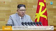 КНДР отваря горещата телефонна линия с Южна Корея