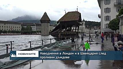 Наводнения в Лондон и в Швейцария след проливни дъждове