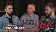 2&200podcast-Антон Аладжов(еп1)