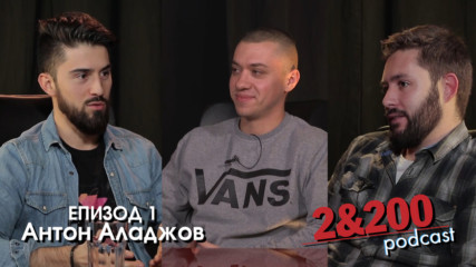 2200podcast-Антон Аладжов(еп1)