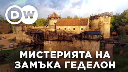 Замъкът Геделон във Франция - назад към Средновековието