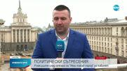 България на крачка от предсрочни избори, ИТН върна мандата на Радев (ОБЗОР)