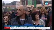 България отбелязва 139 години от априлското въстание
