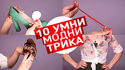 10 УМНИ и малко СТРАННИ трика, които всеки трябва да знае