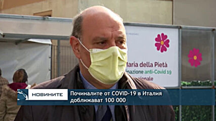 Починалите от COVID-19 в Италия доближават 100 000