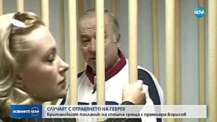 """Замесен в случая """"Скрипал"""" агент на ГРУ е бил 3 пъти в България"""