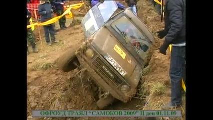 Самоков 4x4 01.11.2009 състезател No 16