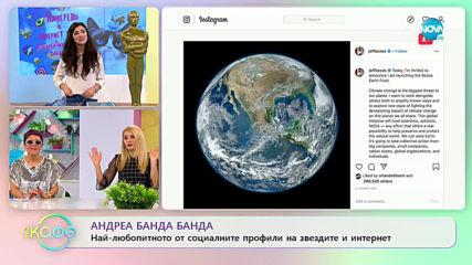 """Андреа Банда Банда: Най-интересното от социалните профили на звездите - """"На кафе"""" (18.02.2020)"""