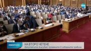Депутатите гласуват на второ четене промените в изборните правила
