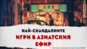Най-скандалните игри в азиатския ТВ ефир