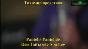 Пантелис Пантелидис - Не си подхождате ти казвам Pantelis Pantelidis - Den Tairiazete Sou Lew 2012г