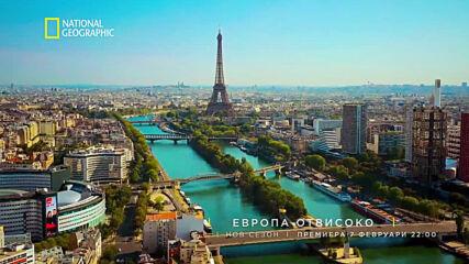 Европа отвисоко | сезон 2 | премиера 7 февруари | National Geographic Bulgaria