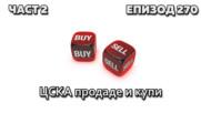 ЦСКА продаде и купи