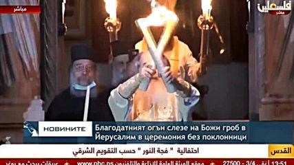 Благодатният огън слезе на Божи гроб в Йерусалим в церемония без поклонници