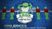 """Ела на """"Турнир по джага на Gong.bg"""" - на 2 юни в Борисова градина!"""