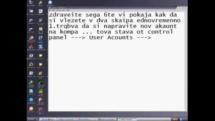Как Да Си Направим Два Онлаин Skype