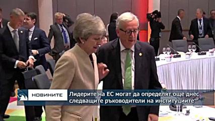 Емисия новини - 08.00ч. 20.06.2019