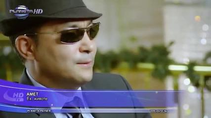 Амет - Ех, животе (official Video) 2014
