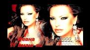 Ивана - 18 Имаш Ли ( Цялата Песен )