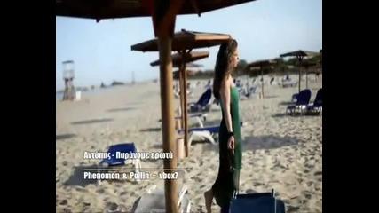 Незаконна Любов ~ Гръцка Балада (превод) ~ Antipas - Paranome erota