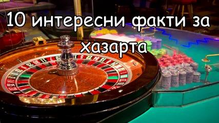 10 интересни факта за хазарта
