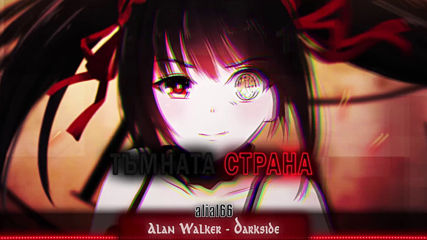 Nightcore --- Alan Walker - Darkside (feat. Au/ra and Tomine Harket) [ Текст на български ]