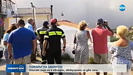Продължават опитите за овладяване на големия пожар в Закинтос