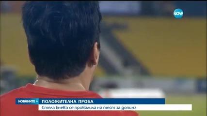 Стела Енева с положителна допинг проба