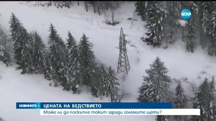 Огромни щети за електропреносната мрежа заради снега