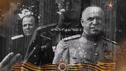Засл. арт. России Василий Пьянов - Полководец Победы